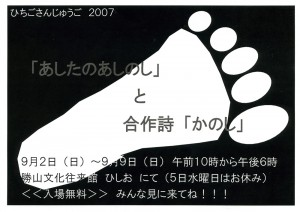 2007ev07