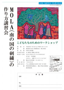 2008mola-work1