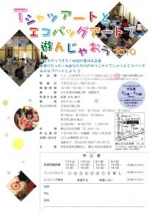 2010.6.t-shatsu