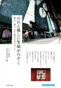 noren-book