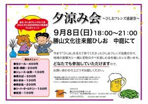 2013-9夕涼み会