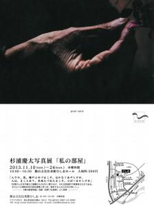 2013-10™‰YDMŒ³