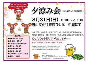 2014-8夕涼み会