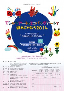 2014t-syatsu