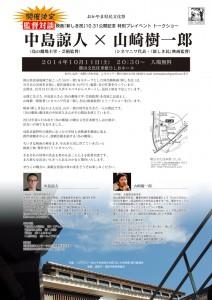 talk_nakashima