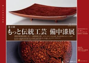 hp_urushi2015