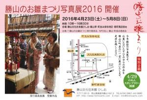 2016_photo